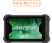 蔵衛門Pad Tough